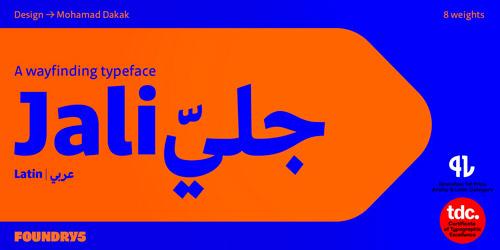 Jali Arabic.jpg