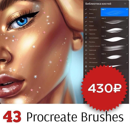 Procreate Brushes.jpg